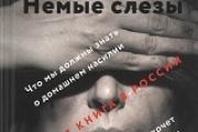 «Немые слезы» - книга о домашнем насилии