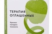 Новая книга издательства НИКЕЯ - Терапия оглашенных