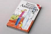 «Авиатор» Евгения Водолазкина: особенная книга для особенного времени