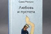 Новая книга со старым названием!      Книга Любовь и пустота отца Саввы (Мажуко) самая большая по объему и она значительно отличается от тех, которые он писал раньше.