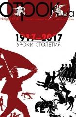 Православный журнал для молодежи Отрок № 86 (2017 год, № 5)