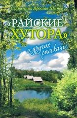 Райские хутора, священник Ярослав Шипов