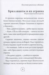 Cто историй в 100 словах. Ольга Александрова