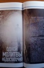 Фамилия № 1/2018 (30). Православный журнал для всей семьи