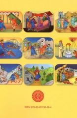 Книга-раскраска Знакомимся с Новым Заветом