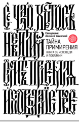 Тайна примирения. Книга об исповеди и покаянии. Алексей Уминский