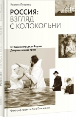 Взгляд с колокольни. Ксения Лученко