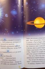 Детский познавательный журнал МАКСиКА №1