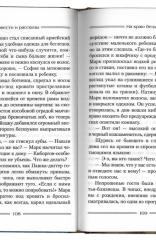 Так бывает: повести и рассказы. Ирина Рогалева