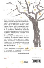 Себе назло. Женские портреты в прозе. Олеся Николаева