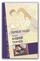 ПЕРВОЕ ЧУДО. Беседы о семье и браке. Протоиерей Андрей Ткачев