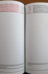 Ежедневник православный на 2020 год (месяцеслов)