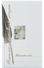 Внимай себе: Сборник писем. Игумен Никон (Воробьев)