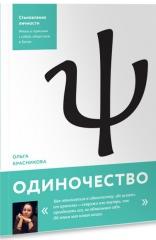 Одиночество. Красникова Ольга Михайловна