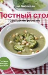 Постный стол. 70 авторских рецептов. Нина Борисова