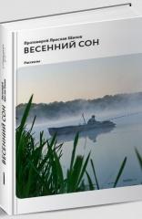 Весенний сон. Рассказы. Ярослав Шипов