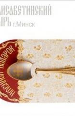 Десертная ложка подарочная с крестом