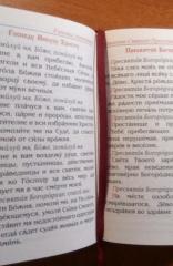 Молитвослов подарочный малый Лавра кож.зам.