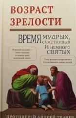 Возраст зрелости. Время мудрых, счастливых и немного святых. Андрей Ткачев