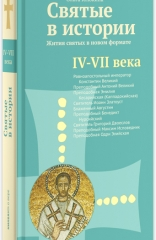 Святые в истории. Жития святых в новом формате. IV–VII века