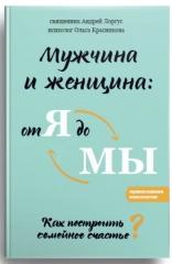 Мужчина и женщина: от я до мы. Как построить семейное счастье. Священник Андрей Лоргус