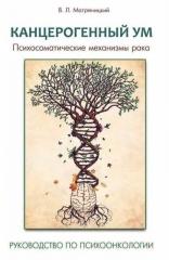 Канцерогенный ум. Руководство по психоонкологии. Владислав Матреницкий
