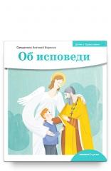 Детям о Православии. Об исповеди. Священник Антоний Борисов