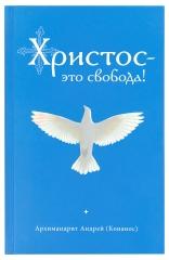 Христос – это свобода! Архимандрит Андрей (Конанос)