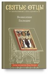 Вознесение Господне. Антология святоотеческих проповедей. Петр Малков