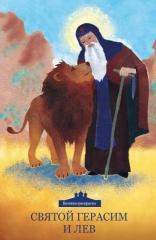 Святой Герасим и лев. Ольга Клюкина