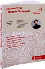 Знакомство с Новым Заветом. Священник Александр Гумеров