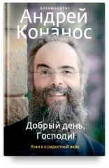 Добрый день, Господи! Книга о радостной вере. Архимандрит Андрей (Конанос)