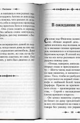 Точка невозврата. Ирина Рогалева