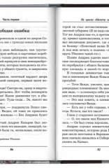 Клич Диогена. Рассказы. Мария Сараджишвили