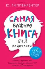 Самая важная книга для родителей (три книги). Юлия Гиппенрейтер