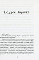 Сказки для почти взрослых девочек. Ольга Александрова