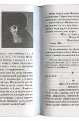 Письма Патриарха Алексия своему духовнику. Патриарх Алексий (Симанский)