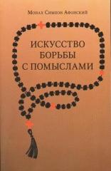 Искусство борьбы с помыслами. Для монахов. Монах Симеон Афонский