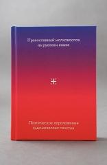Православный молитвослов на русском языке. Поэтическое переложение канонических текстов