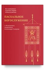 Пасхальное богослужение с объяснением священника Александра Гумерова