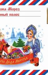 Письмо от Деда Мороза (с поздравительным текстом)