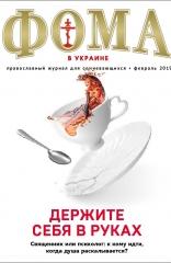 ФОМА в Украине, православный журнал для сомневающихся, февраль 2019