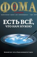 ФОМА в Украине, православный журнал для сомневающихся, март 2019