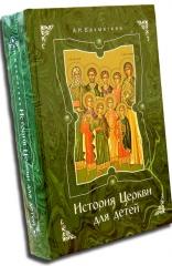 История Церкви для детей. А.Н.Бахметева