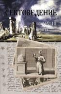 Сектоведение, альманах, том III за 2013 год