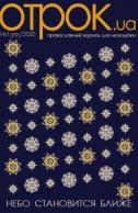 Православный журнал для молодежи Отрок № 99 (2020 год, № 1)