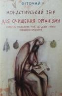 """Монастырский сбор """"Для очищения организма"""""""