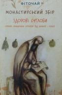 """Монастырский сбор """"Здоровые суставы"""""""