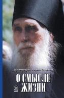О смысле жизни Архимандрит Кирилл (Павлов)