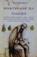 """Монастырский сбор """"Для очищения - Печеночный"""""""